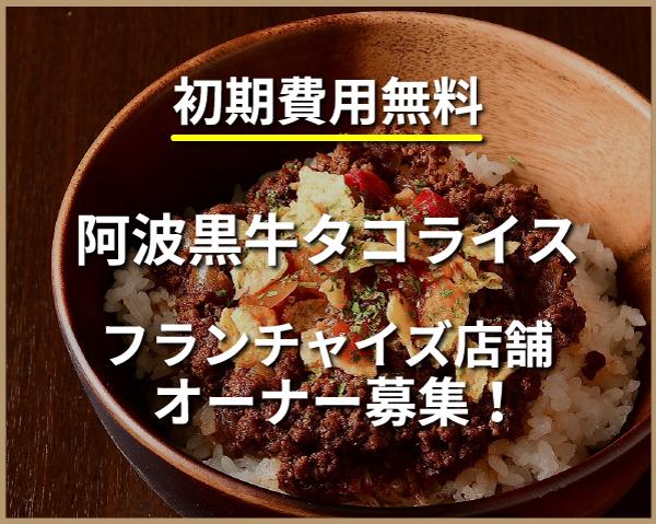 Uber Eatsでタコライスフランチャイズ店舗・オーナー募集!